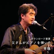 芳晴 父さんがピアノを弾いた
