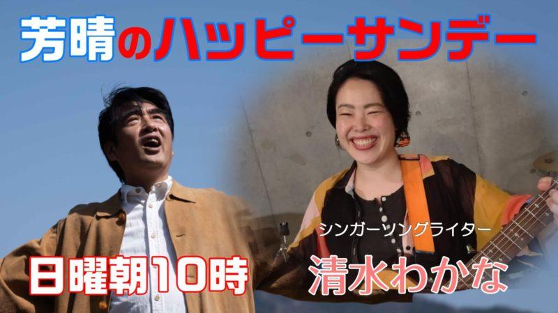 芳晴のハッピーサンデー9月19日